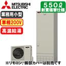 【本体のみ】三菱電機 小型業務用エコキュートGEシリーズ 550L 単相200V 耐重塩害仕様高温給湯GE-552H-BSG