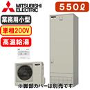 【専用リモコン付】三菱電機 小型業務用エコキュートGEシリーズ 550L 単相200V高温給湯GE-552H + RMC-GE2