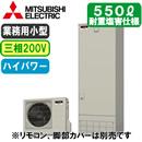 【本体のみ】三菱電機 小型業務用エコキュートGEシリーズ 550L 三相200V 耐重塩害仕様外部端子 ハイパワーGE-552SU-BSG