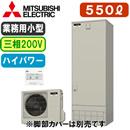【専用リモコン付】三菱電機 小型業務用エコキュートGEシリーズ 550L 三相200V外部端子 ハイパワーGE-552SU + RMC-GE2S