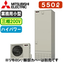 【本体のみ】三菱電機 小型業務用エコキュートGEシリーズ 550L 三相200V外部端子 ハイパワーGE-552SU