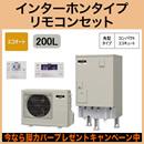 ■【別売の脚部カバー付き!】【インターホンリモコン付】三菱電機 コンパクトエコキュート 一般地向け 200LAシリーズ 角型 エコオートSRT-C20D + RMCB-D20SE