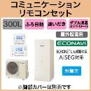【コミュニケーションリモコン付】Panasonic エコキュート 300LECONAVI 省スペース低背モデル 耐塩害仕様フルオートタイプ CシリーズHE-C30HQES + HE-CQFHW