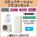 【コミュニケーションリモコン付】Panasonic エコキュート 300LECONAVI 省スペース低背モデル 耐塩害仕様フルオートタイプ CシリーズHE-C30HQFS + HE-CQFHW