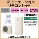 【コミュニケーションリモコン付】Panasonic エコキュート 300LECONAVI 省スペース低背モデルフルオートタイプ CシリーズHE-C30HQMS + HE-CQFHW
