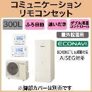 【コミュニケーションリモコン付】Panasonic エコキュート 300LECONAVI 省スペース低背モデルフルオートタイプ CシリーズHE-C30HQS + HE-CQFHW