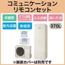 【コミュニケーションリモコン付】Panasonic エコキュート 370L耐塩害仕様 床暖房機能フルオートタイプ DFシリーズHE-D37FQES + HE-CQFFW