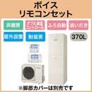 【ボイスリモコン付】Panasonic エコキュート 370L耐塩害仕様 床暖房機能フルオートタイプ DFシリーズHE-D37FQES + HE-CQVFW