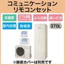 【コミュニケーションリモコン付】Panasonic エコキュート 370L耐塩害仕様 床暖房機能フルオートタイプ DFシリーズHE-D37FQFS + HE-CQFFW