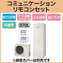 【コミュニケーションリモコン付】Panasonic エコキュート 370L床暖房機能フルオートタイプ DFシリーズHE-D37FQMS + HE-CQFFW