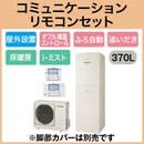 【コミュニケーションリモコン付】Panasonic エコキュート 370L床暖房・i・ミスト接続機能フルオートタイプ DFシリーズHE-D37FYS + HE-CQFFW