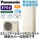 【コミュニケーションリモコン付】Panasonic エコキュート 370LECONAVI 寒冷地向け 耐塩害仕様フルオートタイプ FシリーズHE-F37JQES + HE-RQFJW
