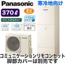 【コミュニケーションリモコン付】Panasonic エコキュート 370LECONAVI 寒冷地向けフルオートタイプ FシリーズHE-L37JQMS + HE-RQFJW