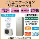 【コミュニケーションリモコン付】Panasonic エコキュート 370LECONAVI 寒冷地向け 高効率・プレミアムモデルフルオートタイプ FPシリーズHE-FPU37HQMS + HE-RQFHW