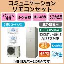 【コミュニケーションリモコン付】Panasonic エコキュート 370LECONAVI 寒冷地向け 高効率・プレミアムモデルフルオートタイプ FPシリーズHE-FPU37HQS + HE-RQFHW