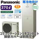 【コミュニケーションリモコン付】Panasonic エコキュート 370Lパワフル高圧 ECONAVI 寒冷地向け 高効率・プレミアムモデルフルオートタイプ FPシリーズHE-FPU37JQS + HE-RQFJW