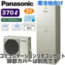 【コミュニケーションリモコン付】Panasonic エコキュート 370LECONAVI 寒冷地向け パワフル高圧フルオートタイプ FシリーズHE-FU37JQMS + HE-RQFJW