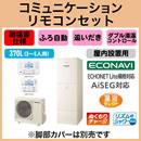【コミュニケーションリモコン付】Panasonic エコキュート 370L耐塩害仕様 ECONAVI フルオートタイプ JシリーズHE-J37JQFS + HE-RQFJW