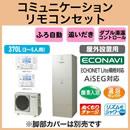【コミュニケーションリモコン付】Panasonic エコキュート 370L酸素入浴機能付 ECONAVI フルオートタイプ JシリーズHE-J37JXS + HE-RXFJW