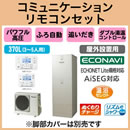 【コミュニケーションリモコン付】Panasonic エコキュート 370Lパワフル高圧 ECONAVI フルオートタイプ JPシリーズHE-JPU37JQS + HE-RQFJW