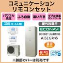 【コミュニケーションリモコン付】Panasonic エコキュート 370Lパワフル高圧 ECONAVI フルオートタイプ JシリーズHE-JU37JQS + HE-RQFJW