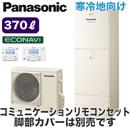 【コミュニケーションリモコン付】Panasonic エコキュート 370LECONAVI 寒冷地向け スタンダードフルオートタイプ LシリーズHE-L37JQMS + HE-TQFJW