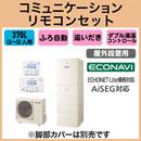 【コミュニケーションリモコン付】Panasonic エコキュート 370LECOSAVI フルオートタイプ NシリーズHE-N37JQS + HE-NQFJW