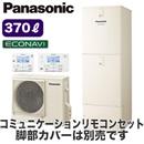 【コミュニケーションリモコン付】Panasonic エコキュート 370LECOSAVI フルオートタイプ NSシリーズHE-NS37JQMS + HE-TQFJW
