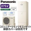 【コミュニケーションリモコン付】Panasonic エコキュート 370Lパワフル高圧 ECONAVI フルオートタイプ NSシリーズHE-NSU37JQMS + HE-TQFJW
