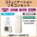 【コミュニケーションリモコン付】Panasonic エコキュート 370Lパワフル高圧 ECONAVI フルオートタイプ NシリーズHE-NU37JQS + HE-NQFJW