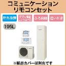【コミュニケーションリモコン付】Panasonic コンパクトエコキュート 195Lフルオートタイプ VシリーズHE-V20HQS + HE-CQFHW