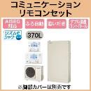 【コミュニケーションリモコン付】Panasonic エコキュート 370LECONAVI 薄型フルオートタイプ WシリーズHE-W37HQS + HE-WQFHW