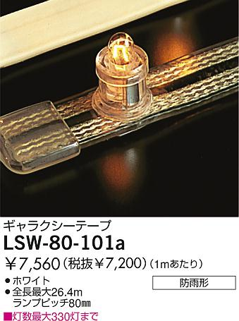 LSW-80-101a