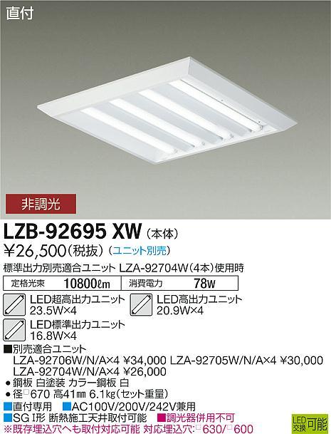 LZB92695XW (ユニット別売・非調光タイプ) 大光電機LED直付・埋込兼用形ベースライト