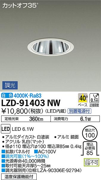 LZD-91403NW
