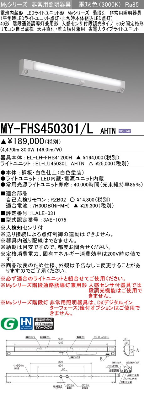MY-FHS450301-LAHTN