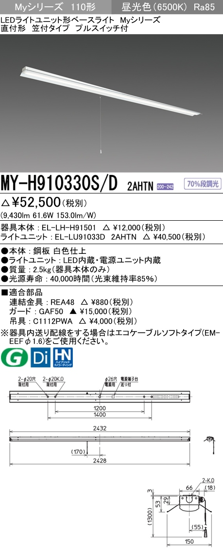 MY-H910330S-D2AHTN