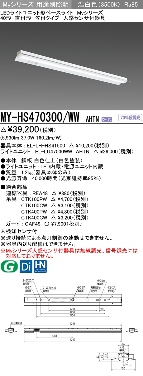 MY-HS470300-WWAHTN