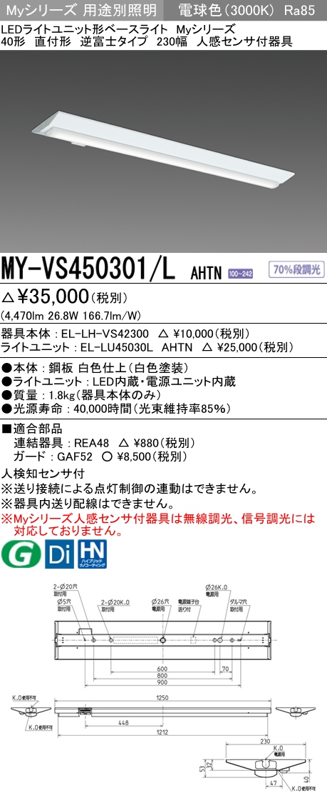 MY-VS450301-LAHTN