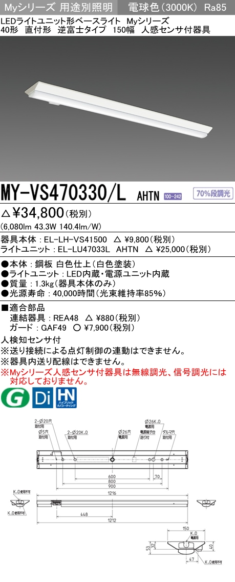 MY-VS470330-LAHTN