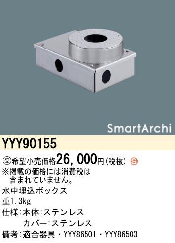 YYY90155 | 施設照明 | Panasonic 施設照明ライトアップ照明