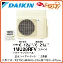 ダイキン ヒートポンプ式温水床暖房 ホッとエコフロア 室外ユニット 温水ヘッダーポート:2系統1MU28RFV