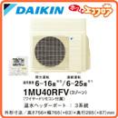 ダイキン ヒートポンプ式温水床暖房 ホッとエコフロア 室外ユニット 温水ヘッダーポート:3系統1MU40RFV