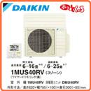 ダイキン エアコン付温水床暖房 ホッとく〜る 室外ユニット1MUS40RV