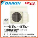 ダイキン エアコン付温水床暖房 ホッとく〜る 室外ユニット1MUS56RV