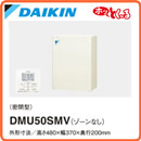ダイキン ヒートポンプ式温水床暖房システム ホッとく〜る システムマルチ 床暖房ユニット 密閉型DMU50SMV