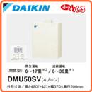 ダイキン ヒートポンプ式温水床暖房システム ホッとく〜る システムマルチ 床暖房ユニット 開放型DMU50SV