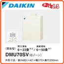 ダイキン ヒートポンプ式温水床暖房システム ホッとく〜る システムマルチ 床暖房ユニット 開放型DMU70SV