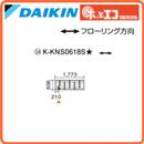 ●ダイキン(オーケー器材) 温水床暖房用パネル<床材分離型>ホッとエコ フロアパネル 縦606×横1773K-KNS0618S