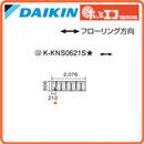 ●ダイキン(オーケー器材) 温水床暖房用パネル<床材分離型>ホッとエコ フロアパネル 縦606×横2076K-KNS0621S